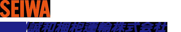 SEIWA 九州誠和梱枹運輸株式会社