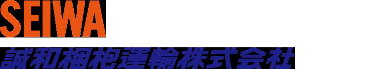 SEIWA 誠和梱枹運輸株式会社